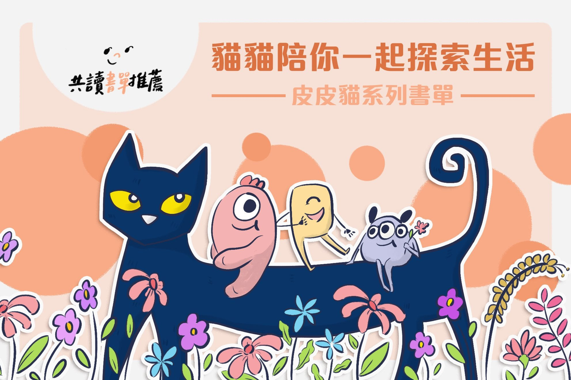 皮皮貓系列書單 貓貓陪你一起探索生活