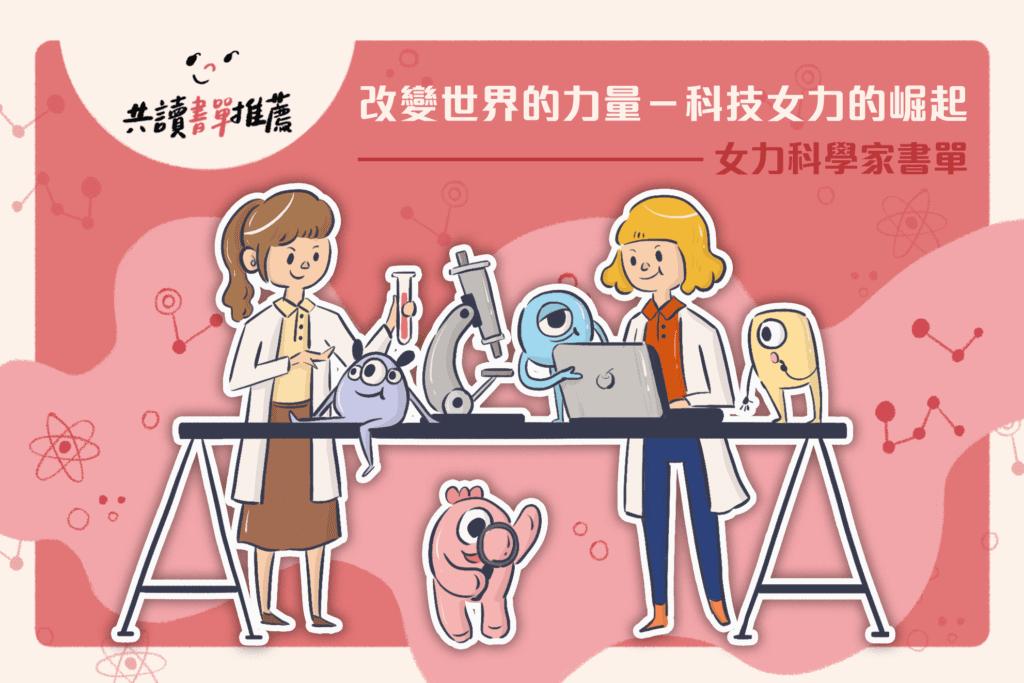 女力科學家書單
