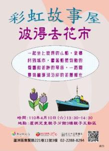 【蘆洲兒童親子分館】110年4月10日「彩虹故事屋」彼得去花市