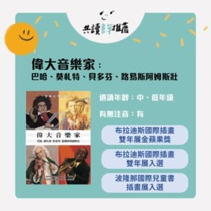 橋樑書推薦《偉大音樂家:巴哈、莫札特、貝多芬、路易斯阿姆斯壯》