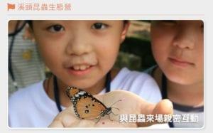 2021eye上大自然~兒童生態夏令營