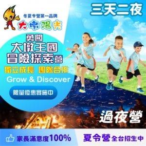 大敦陽光2021兒童夏令營
