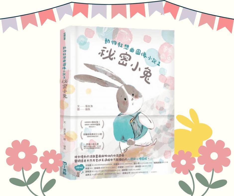 動物狂想曲圖像小說1——祕密小兔