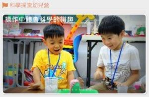 科學探索幼兒營