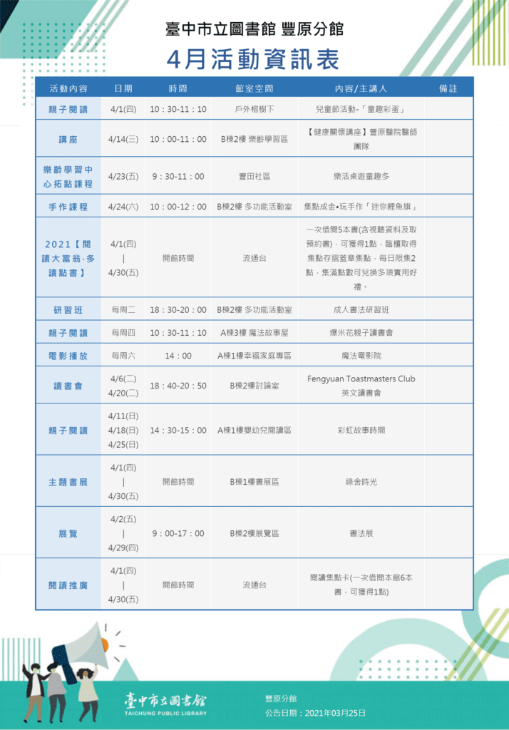 豐原分館 4月活動資訊表