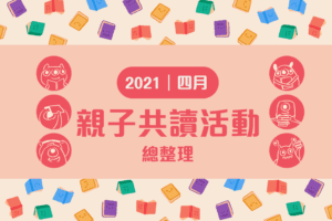 2021年4月活動