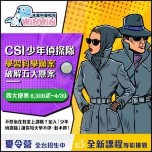 CSI偵探少年隊