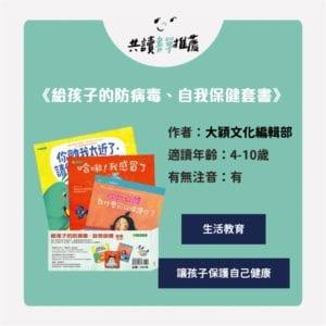 《給孩子的防病毒、自我保健套書(共3冊)》