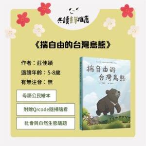 揣自由的台灣烏熊(台語兒童公民繪本微動畫2)