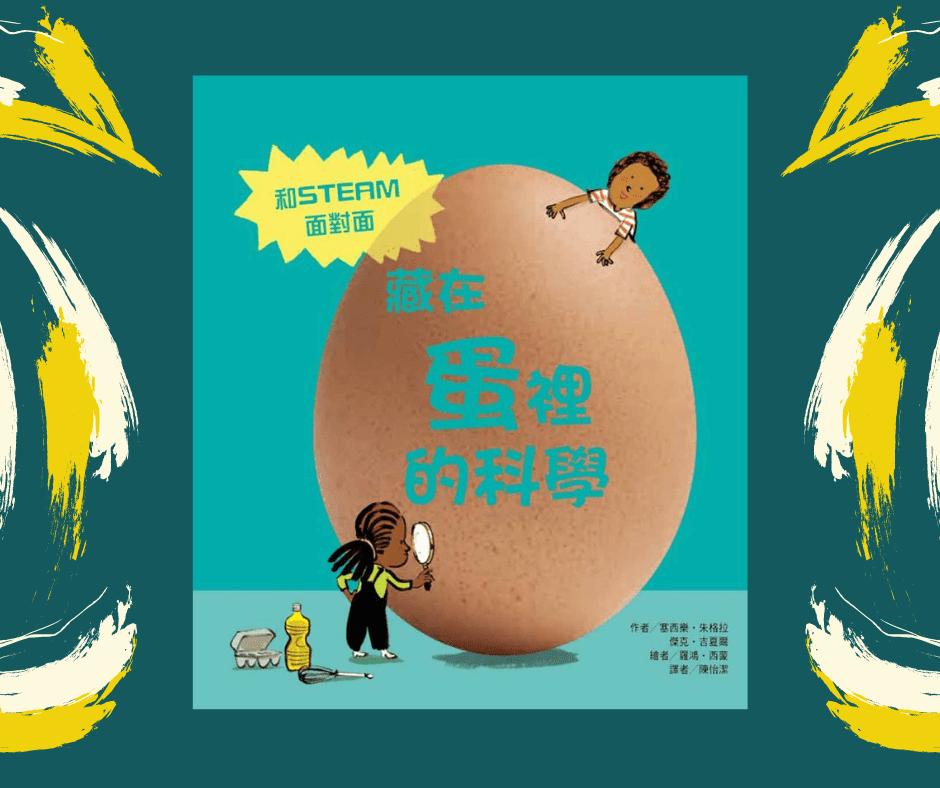 藏在蛋裡的科學