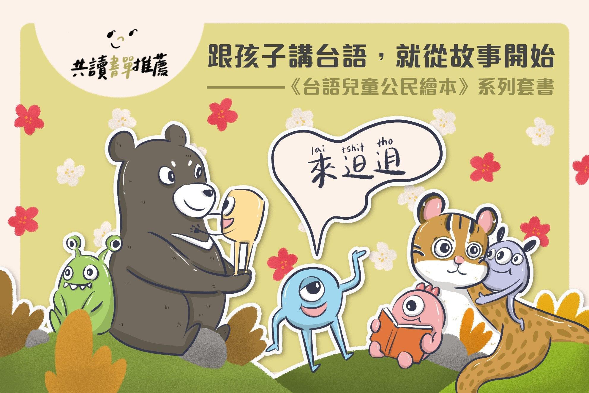 給孩子最特別的禮物 《台語兒童公民繪本》