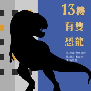 13樓有隻恐龍
